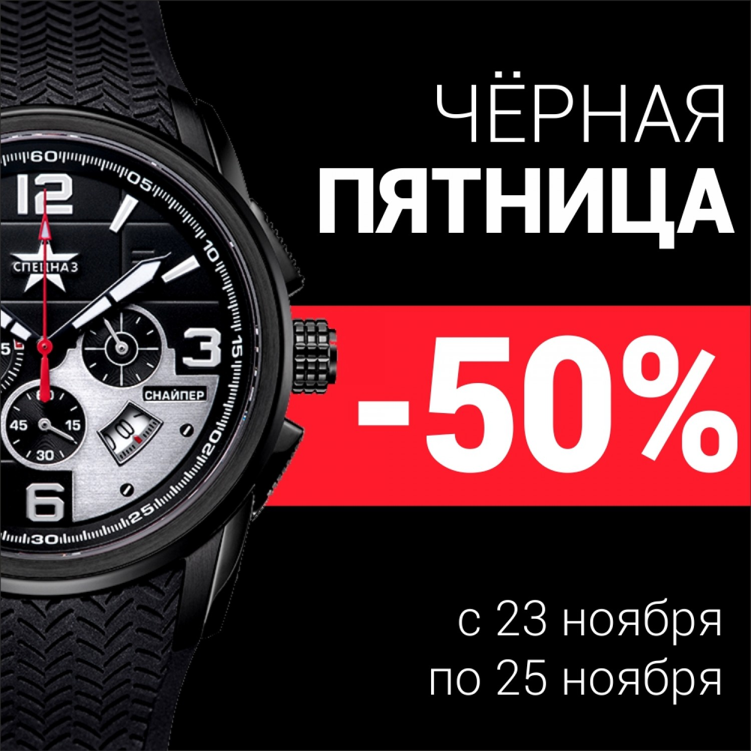 Скидки до 50% в Black Friday с 23.11-25.11!