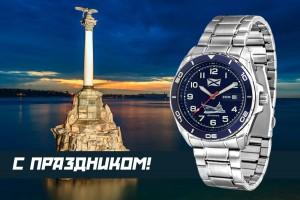 День черноморского флота РФ!