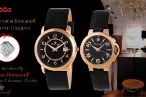 Приобретай часы «Romanoff» в наших магазинах в Москве и Санкт-Петербурге и получи драгоценный подарок!