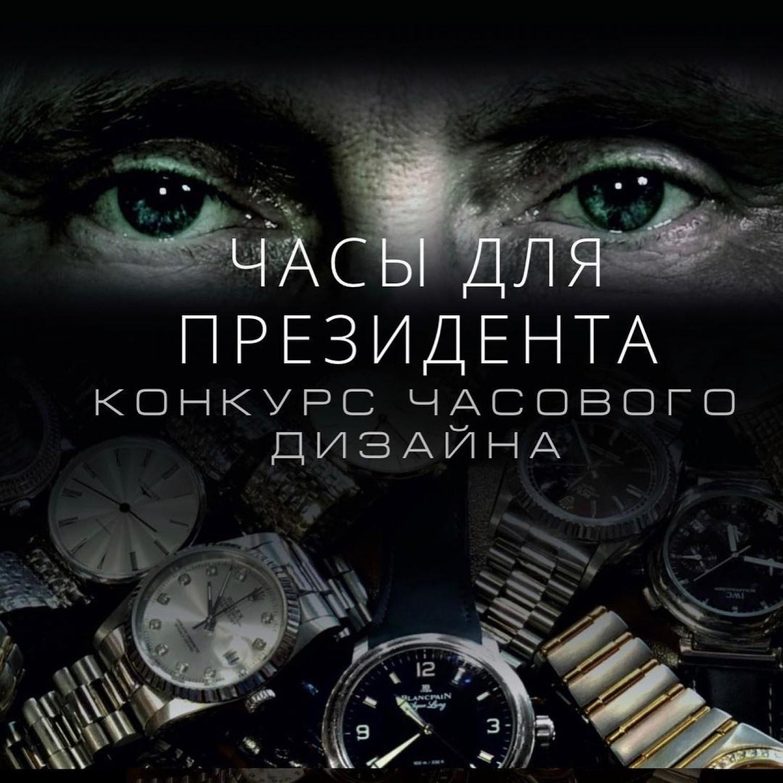 """Организаторы конкурса """"Часы для президента"""" хотят подарить часы Путину"""