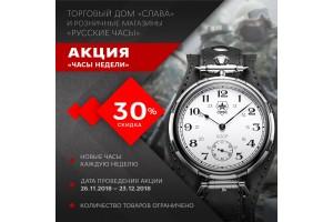"Акция ""Часы недели"" 10.12.2018 - 16.12.2018"