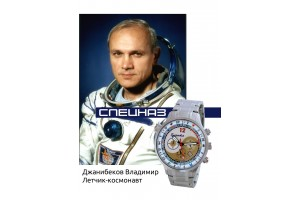 Поздравления с днем рождения Джанибекова Владимира Александровича!