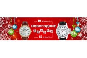 Мы запускаем грандиозную новогоднюю акцию на часы и ювелирные украшения!