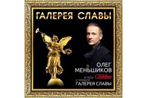 Олег Меньшиков - лауреат Галереи Славы