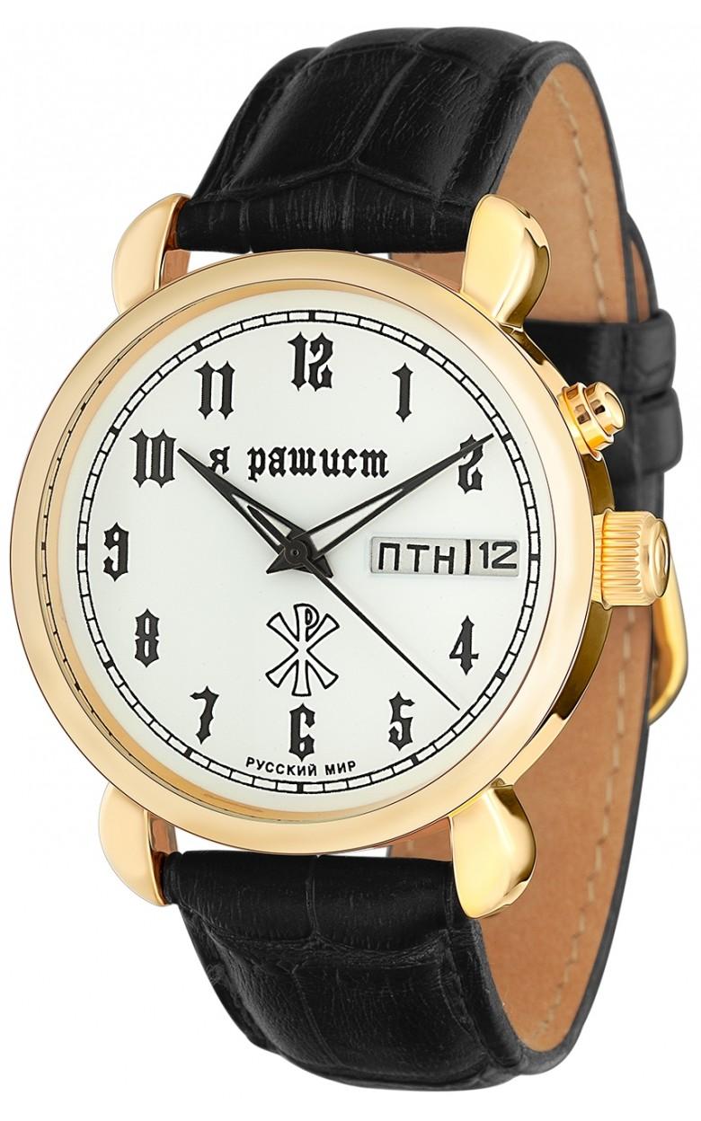 """1309537/300-2427 российские механические наручные часы Слава """"Идеология"""" для мужчин логотип Я Рашист  1309537/300-2427"""