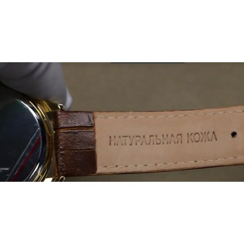 """1119556/2035  кварцевые наручные часы Слава """"Патриот"""" логотип ИЛ-2  1119556/2035"""