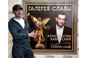 """Константин Хабенский - новый лауреат """"ГАЛЕРЕИ СЛАВЫ"""""""
