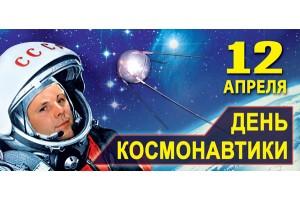 С Днем Космонавтики 2018!