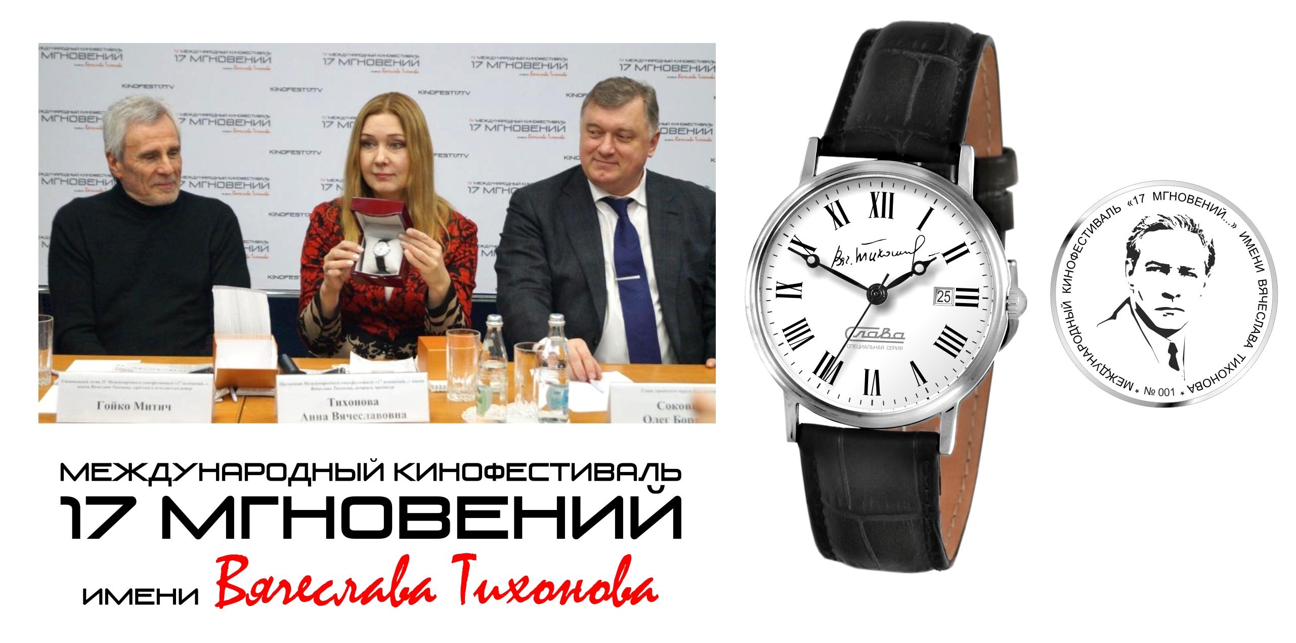 Часы Слава с автографом Вячеслава Тихонова
