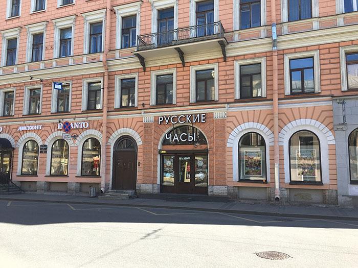 8f64aa657914 Часовой салон Русские часы расположен на углу ул. Садовой и ул. Гороховой  между магазинами РивГош и Инканто. gorohovaya-1