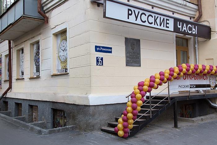 3f292c74f15d Часовой салон Русские часы в Новосибирске