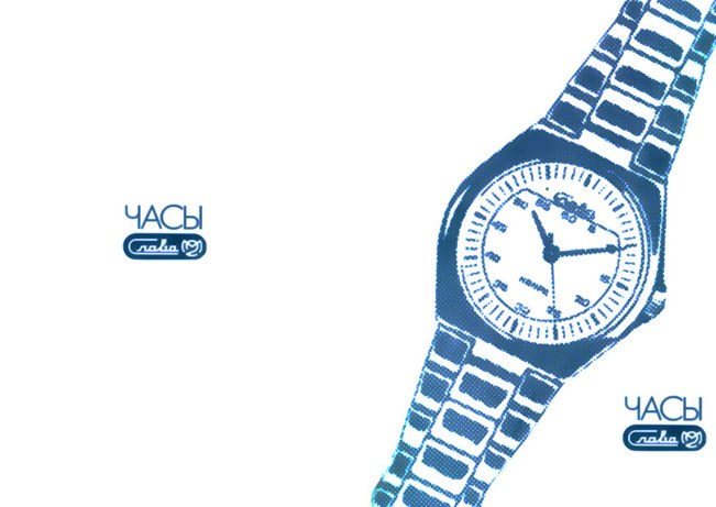 Стоимость часы и слава старые ссср каталог 24 часа королев ломбард